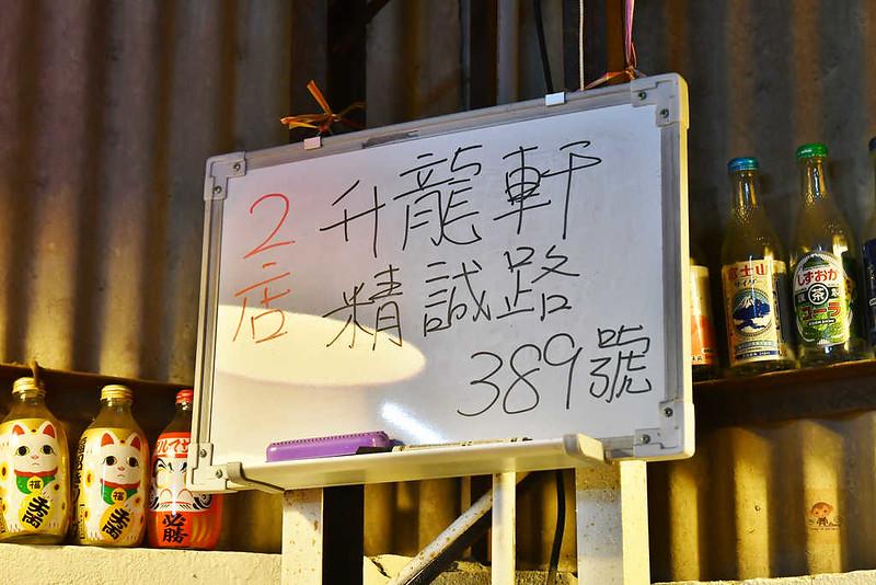 升龍拉麵01