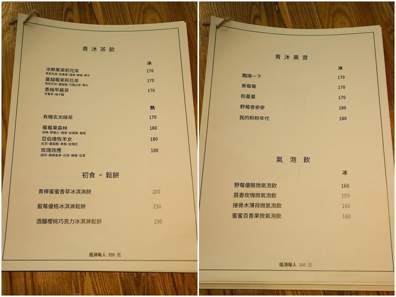 青沐初食 (60)