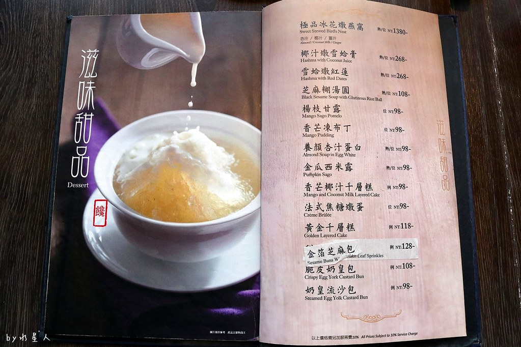 26354371119 3450d3292d b - 金悅軒港式飲茶 | 精緻港點每道都好吃,假日提供港式早茶