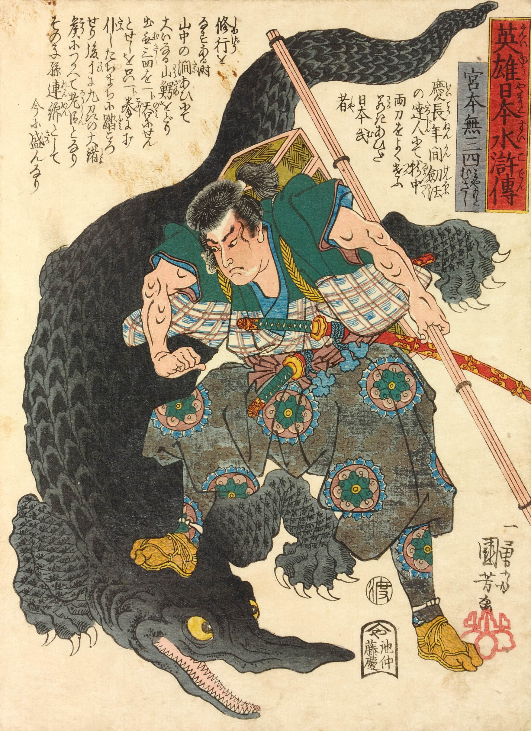 MIyamoto Musashi, from the series A Suikoden of Japanese Heroes (Eiyû Nihon Suikoden) 1843