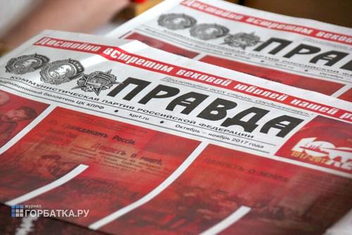 Торжественное собрание к 100-летию Великой Октябрьской социалистической революции