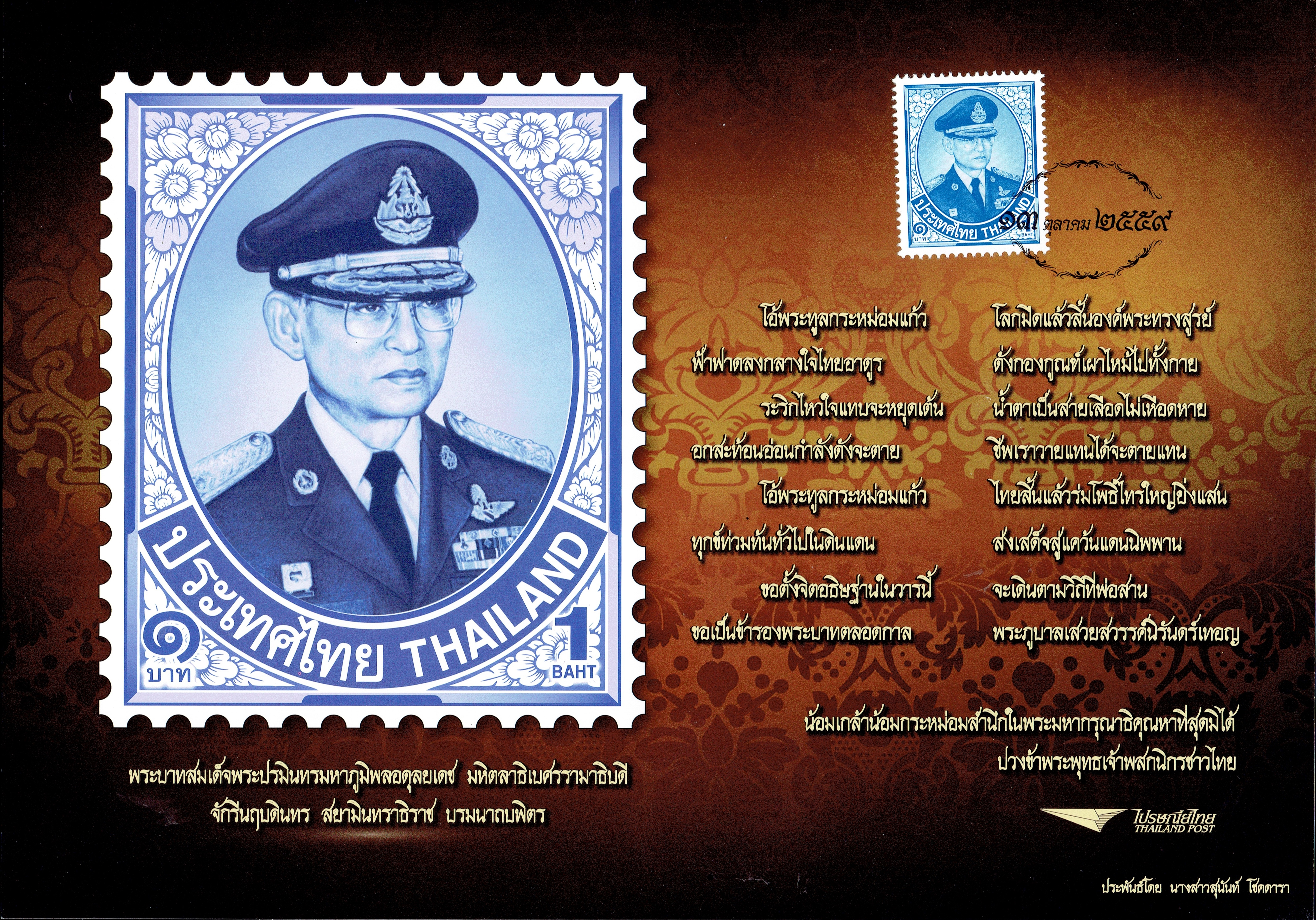 Thailand Post Special Sheet (2016)