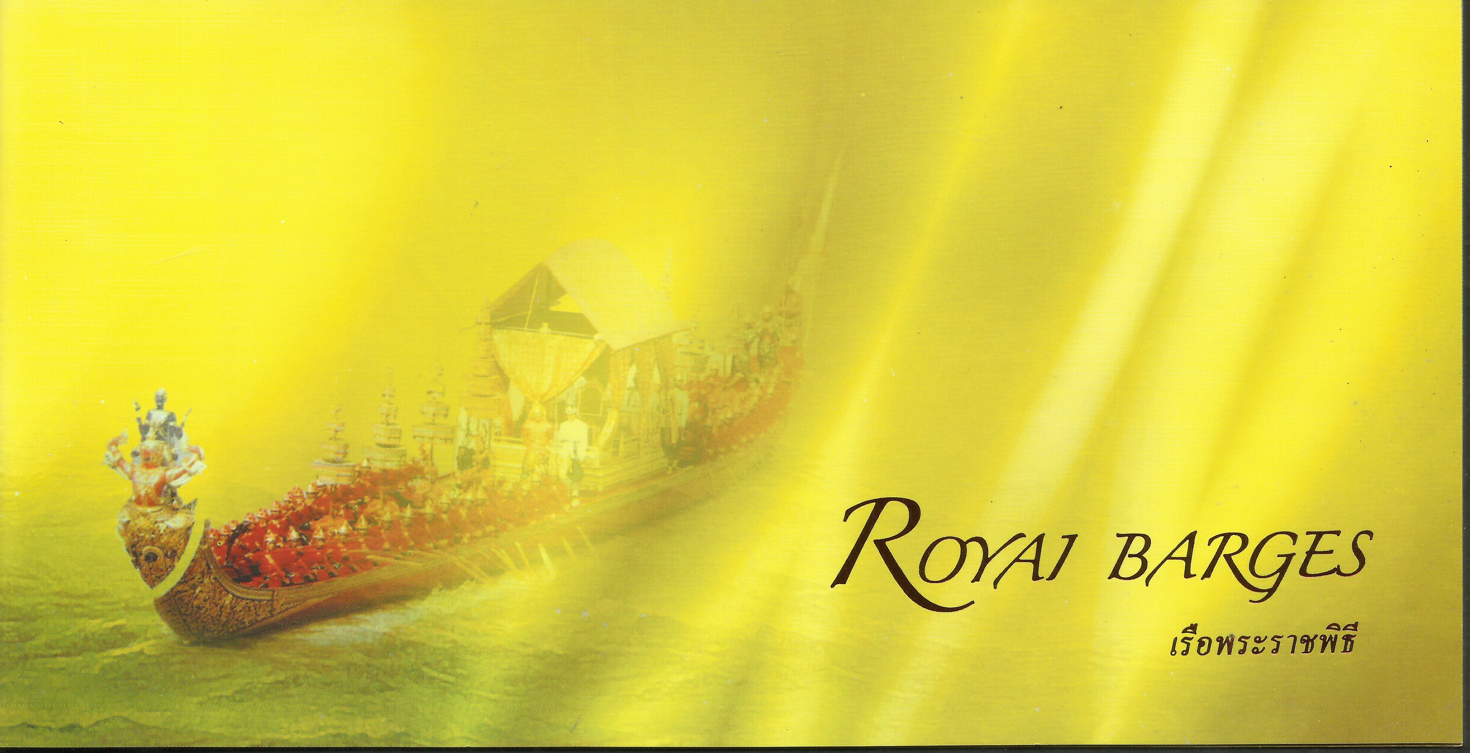 Royal Barges presentation pack produced by Thailand Post included copies of Scott #1692 and #1776.