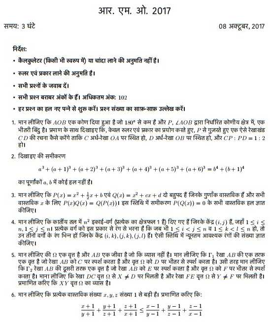 RMO Question Paper 2017