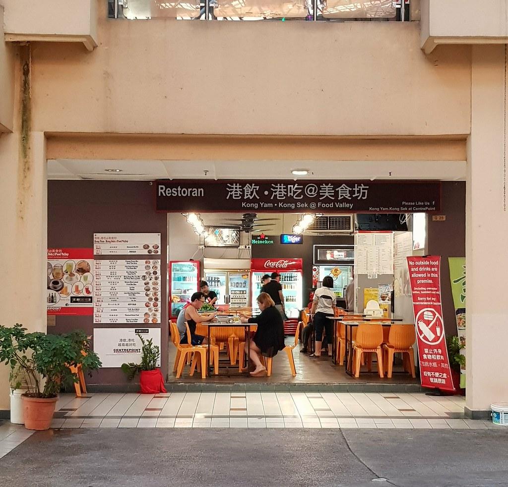 @ 港飲港吃美食坊 Kong Yam Kong Sek Food Court Center Point Bandar Utama