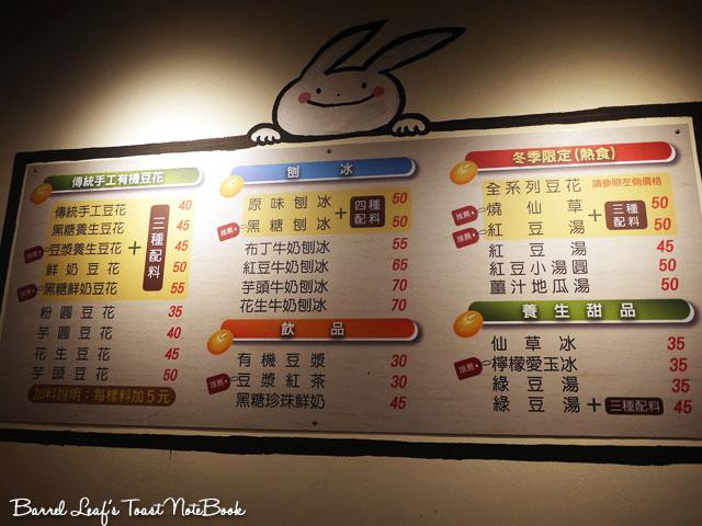 曾心豆花 tseng-xing-douhua (3)