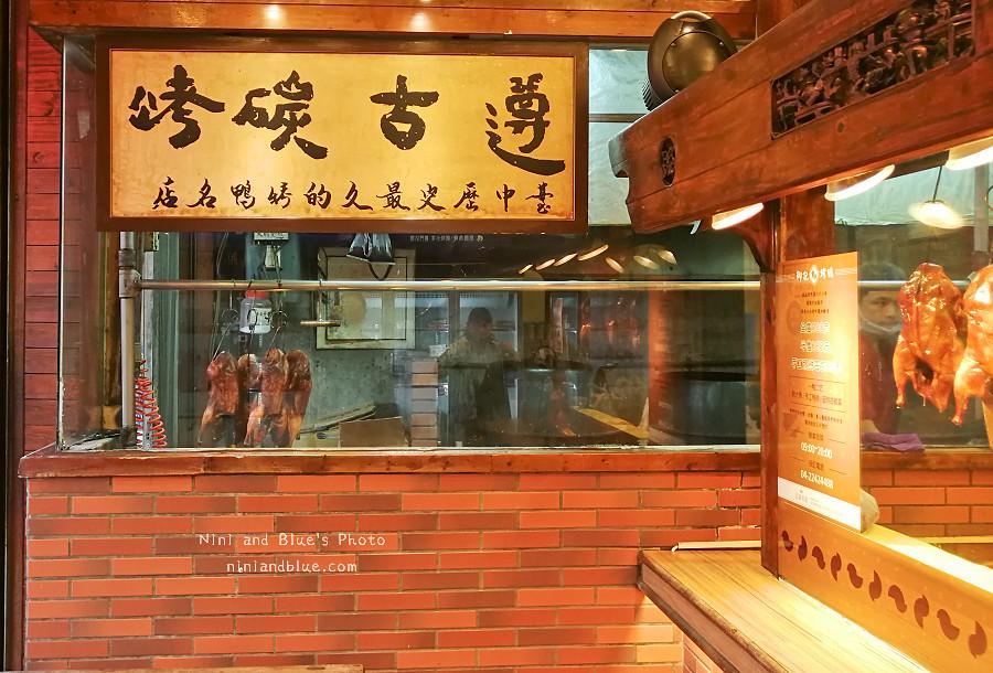 台中御記烤鴨14