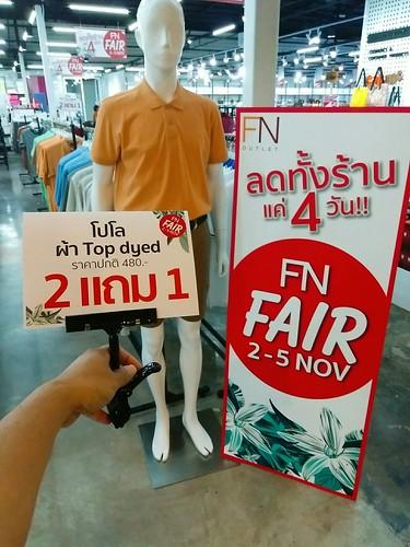 ภาพรีวิวงาน FN Fair Hatyai คนใต้บ้านเรา peebao.com (30)