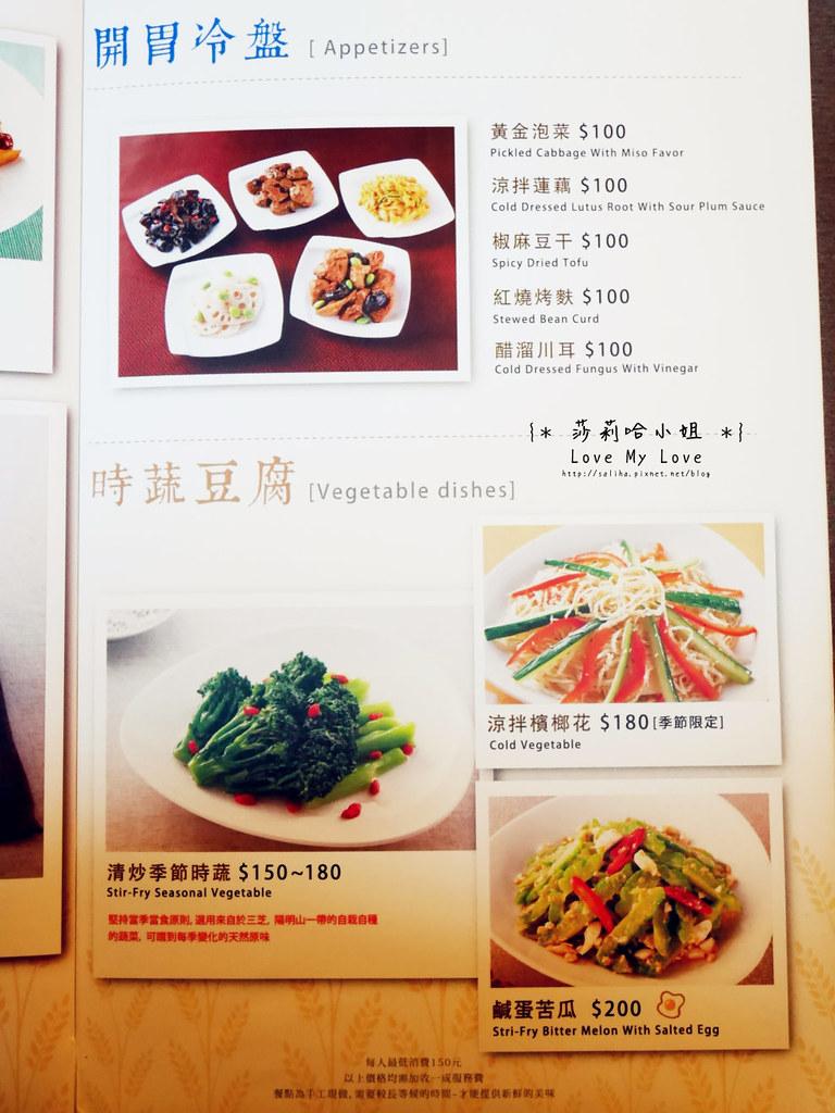 台北士林站毫光餐飲回田蔬苑價位菜單menu訂位 (3)