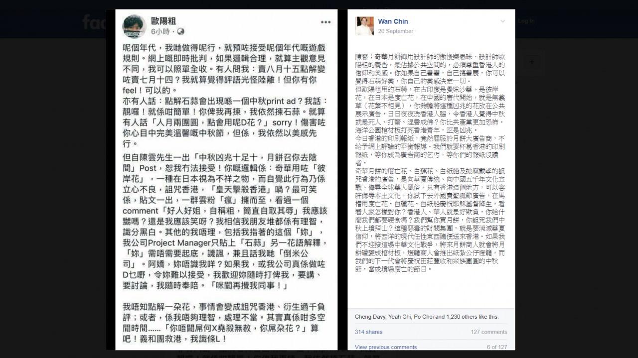 陳雲批評惹來廣告原創作人回應,網上激戰。(陳雲 Facebook 擷圖)