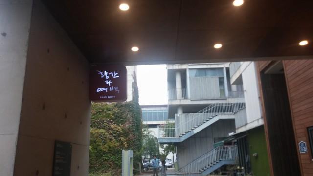 돌베개 북카페, 행간과 여백@파주출판도시