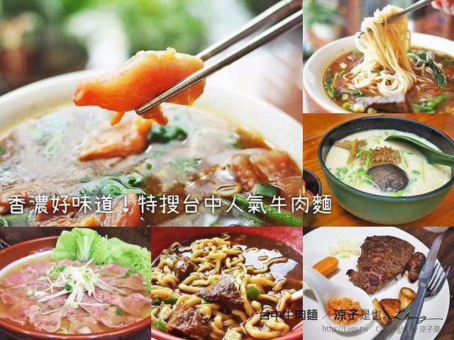 台中牛肉麵 1
