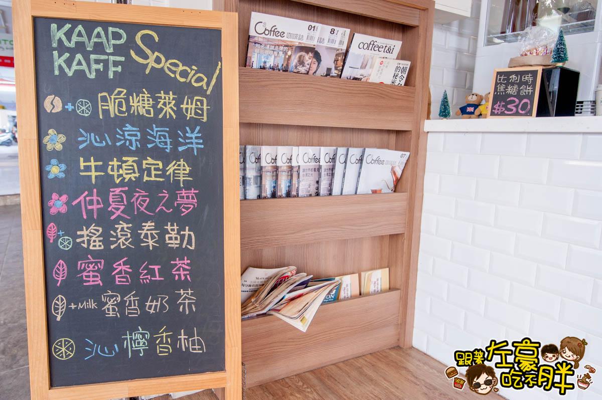 KAAP KAFF CAFE咖普咖啡-6