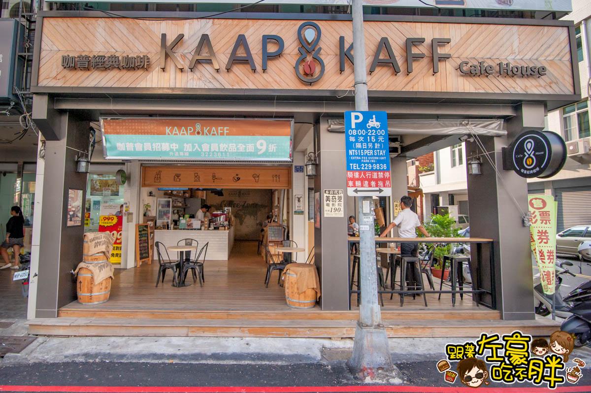 KAAP KAFF CAFE咖普咖啡-1