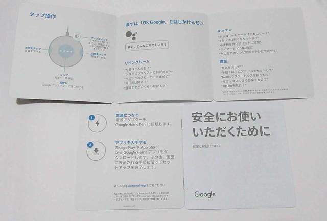 Google_Home_12