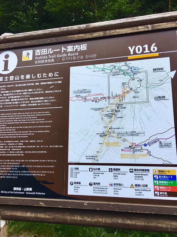 富士山吉田路線