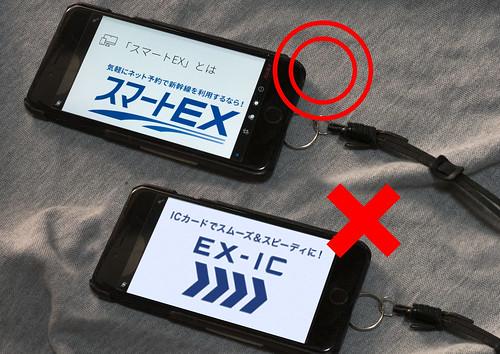 EX-IC & Suica_02