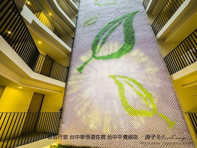 綠宿行旅 台中草悟道住宿 台中平價飯店 78