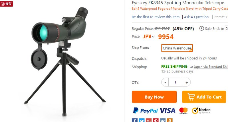 Eyeskey EK8345 現在価格