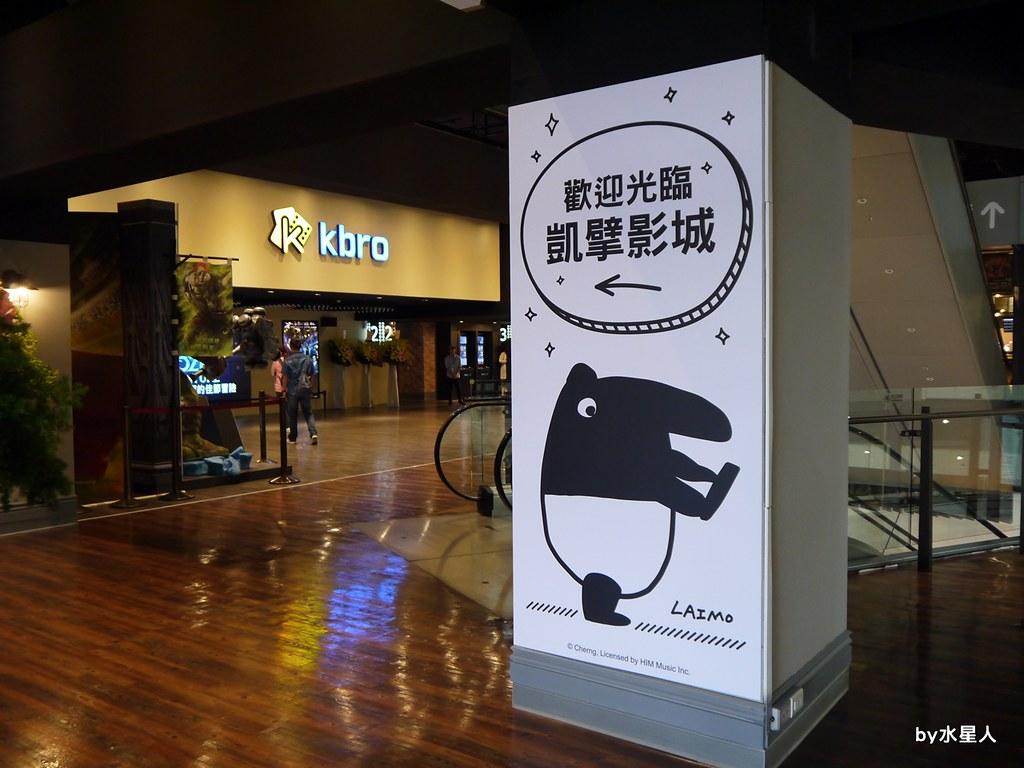 24108325838 8cbae66186 b - 凱擘影城Kbro Cinemas,電影院改裝新開幕,電話亭KTV一首歌銅板價20元