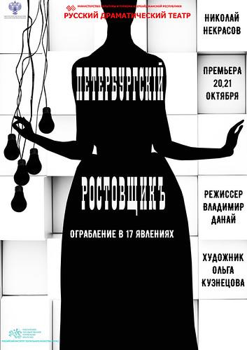 «Петербургский ростовщик» - Международный проект между «Российским государственным театральным агентством» при Министерстве культуры РФ и Театром.