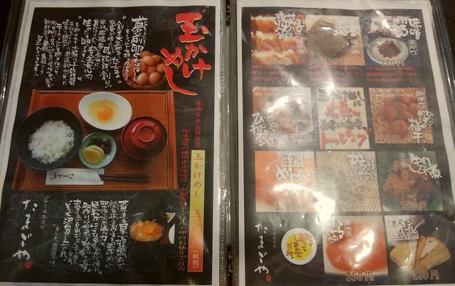 hyogo-himeji-tamagoya-menu-04