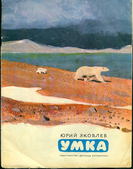 Umka1.jpg-original