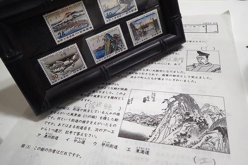 東海道五十三次の切手