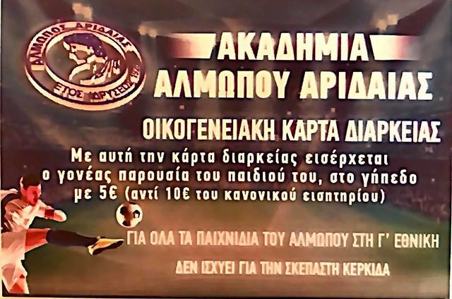 almopos-dhmotika