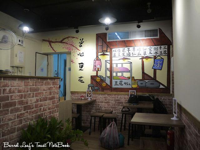曾心豆花 tseng-xing-douhua (2)
