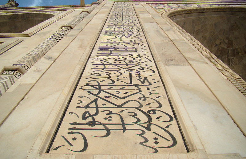 taj-mahal-calligraphy-the travelography