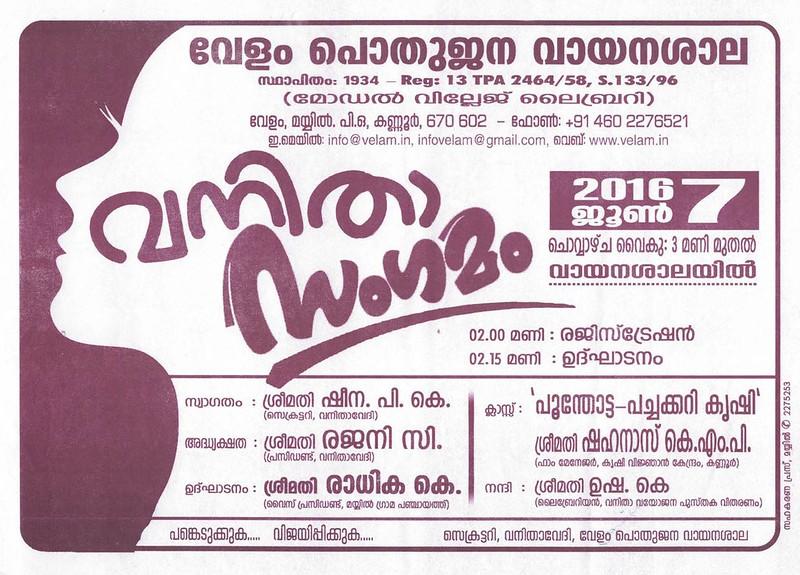 2016-06-07-Vanitha-samgamam (8)