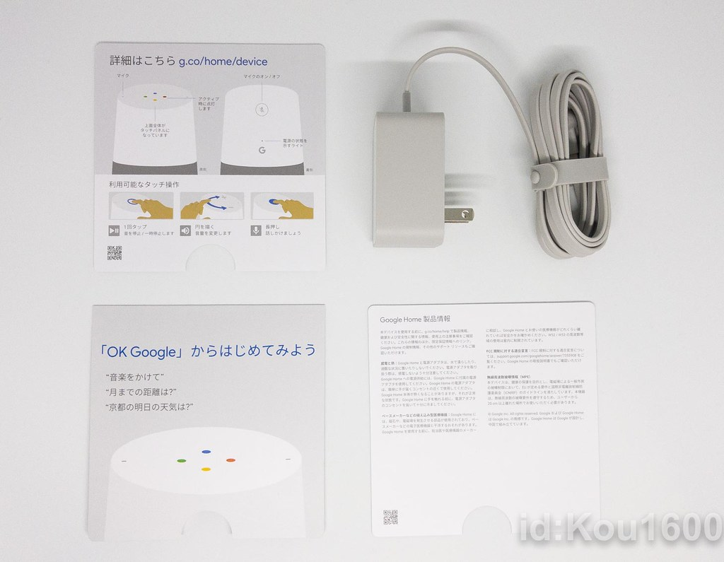 GoogleHome-kaifu-5