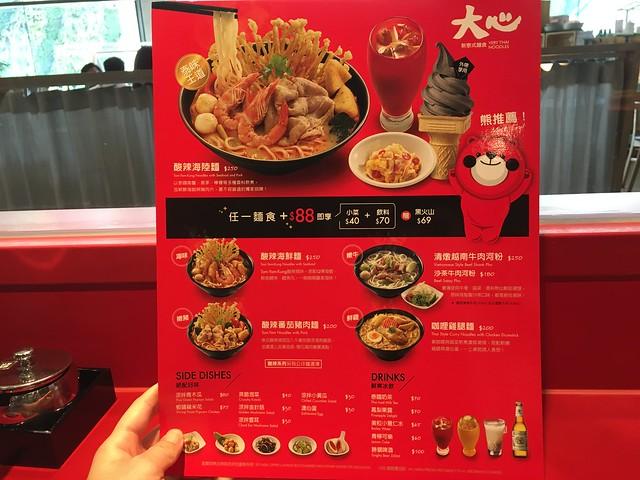 MENU@台北松山,大心新泰式麵食台北誠品松菸店