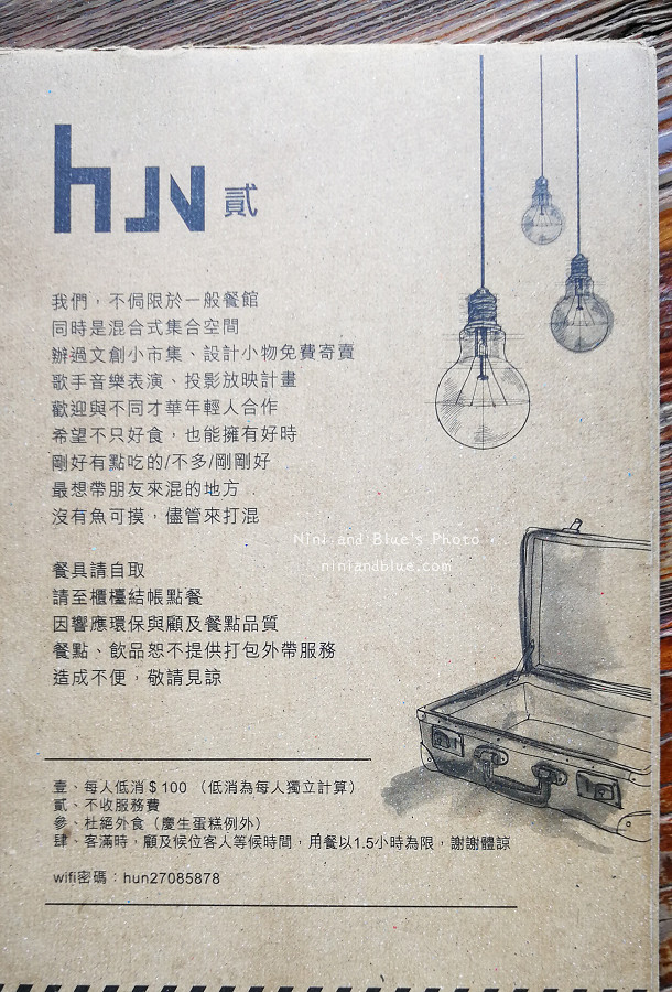 hun貳菜單menu01