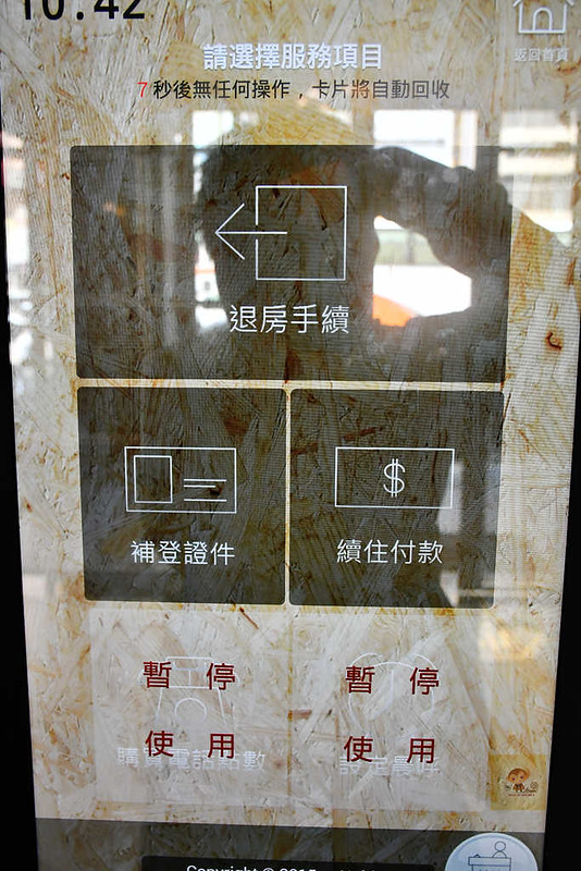 夢樓旅店51