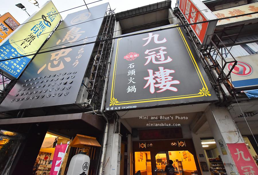 台中燒酒雞小火鍋九冠樓01