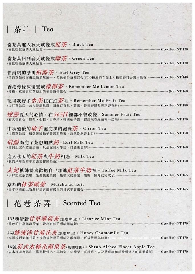 台北小巨蛋站Remember Me記得我咖啡館菜單menu (1)