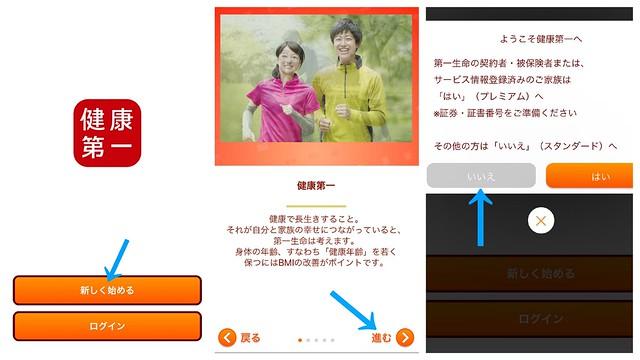 健康応援アプリ 健康第一