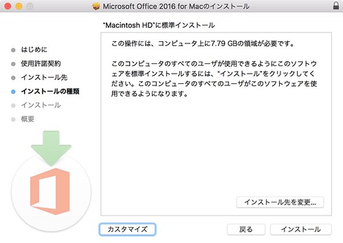 office_for_mac_install01