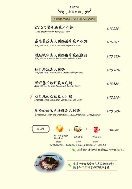 葉子菜單-套餐