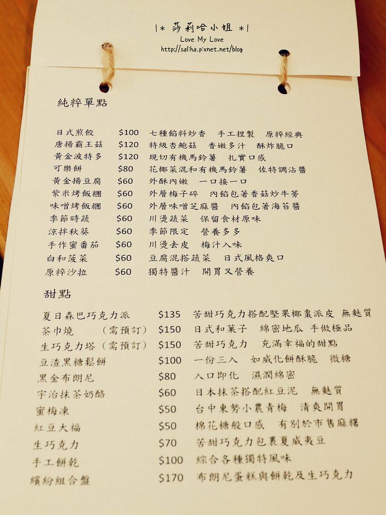 大坪林站素食餐廳推薦原粹菜單價位 (4)