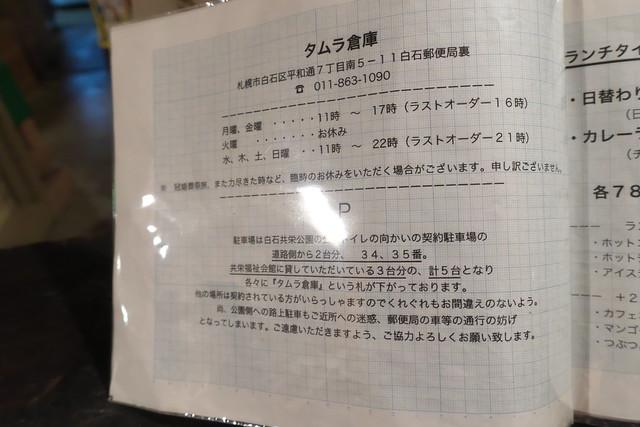 タムラ倉庫 2回目のメニュー_01