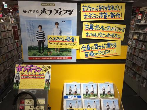 タワーレコード渋谷店 帰ってきたホフディラン