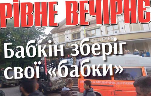 Гроші Бабкіна, пансіонат Рязанова та княжа могила