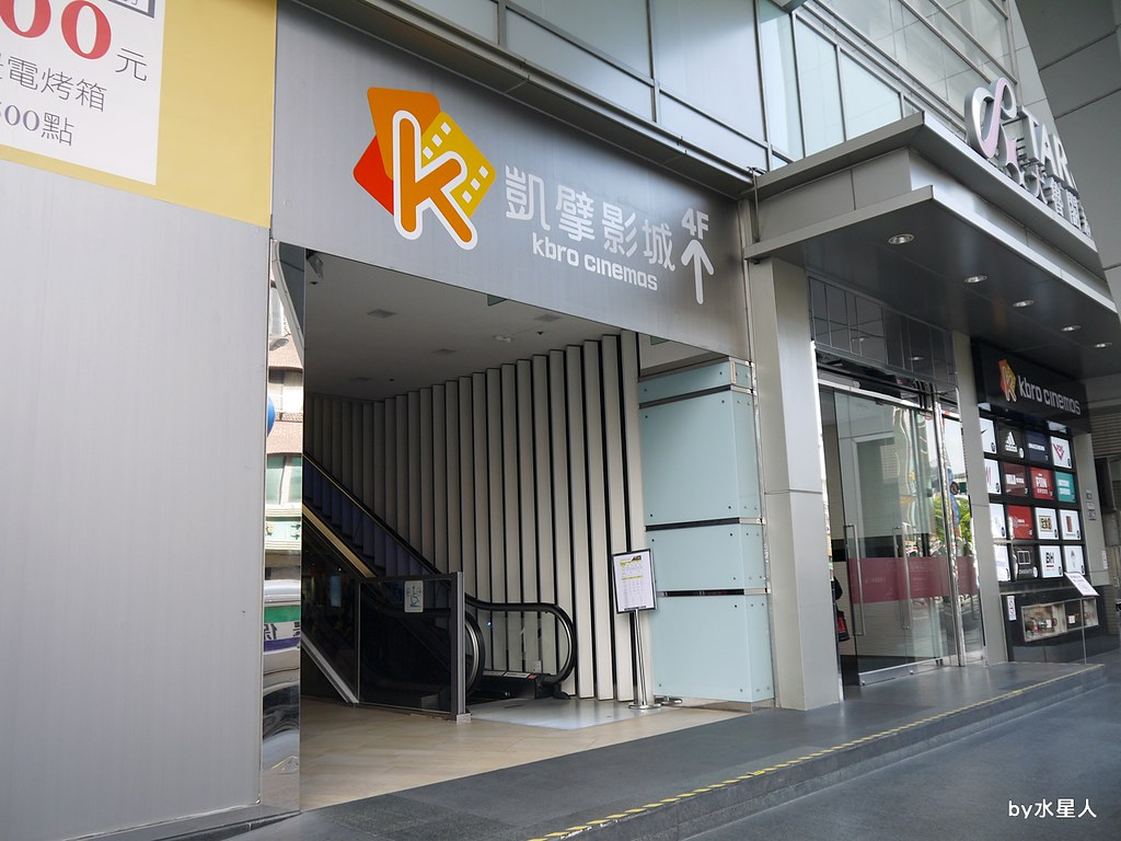 37959374271 f47219e1d1 b - 凱擘影城Kbro Cinemas,電影院改裝新開幕,電話亭KTV一首歌銅板價20元