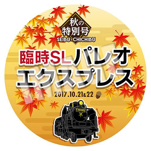 10/21&22 SL臨時パレオエクスプレス☆ヘッドマーク