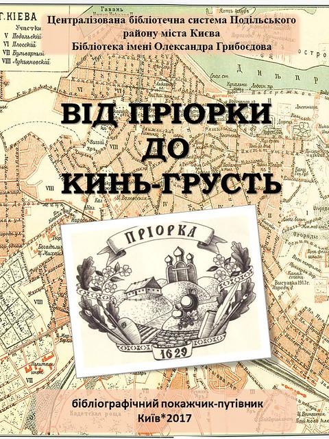 "Клуб ""Кияни"" 29.10.17 О. Грибоєдова"