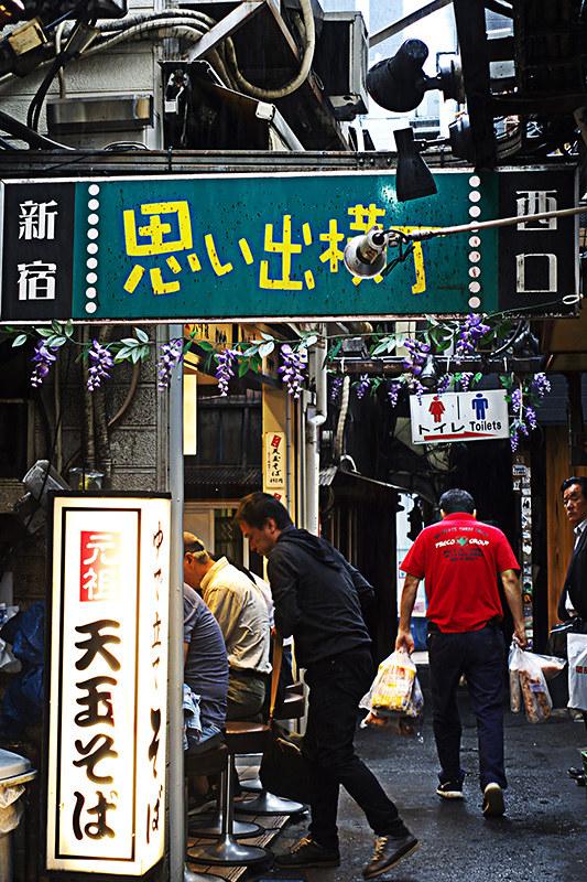 新宿散歩 思い出横丁