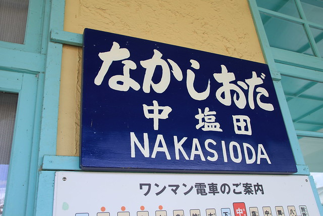 Nakashioda Station